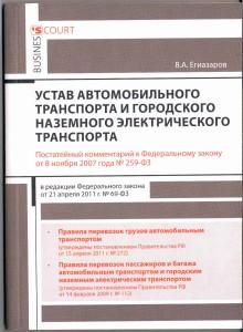 Устав-автомобильного-транспорта