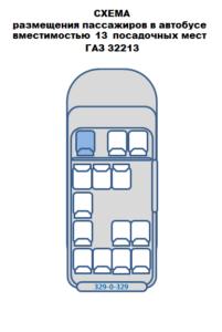 Схема салона автобуса 13 мест