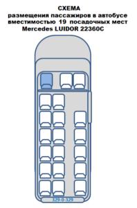 Схема 19 мест