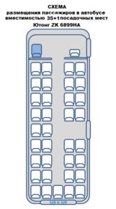 Схема Ютонг 35 мест