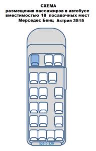 Схема 18 мест